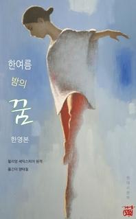 한여름 밤의 꿈(한영본)