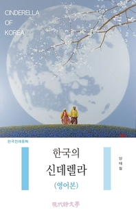 한국의 신데렐라(영어본)