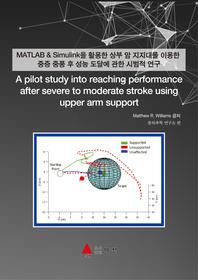 MATLAB & Simulink을 활용한 상부 암 지지대를 이용한 중증 중풍 후 성능 도달에 관한 시범적 연구(A pilot