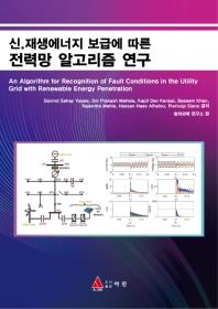 신.재생에너지 보급에 따른 전력망 알고리즘 연구