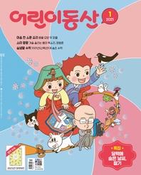 어린이동산 2021년 01월호