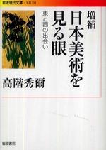 日本美術を見る眼 東と西の出會い