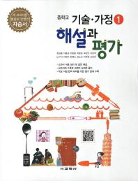 기술 가정1 중학교 해설과 평가(2013)