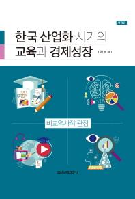 한국 산업화 시기의 교육과 경제성장(개정판)(양장본 HardCover)