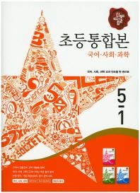 초등 국사과 5-1(통합본)(2016)