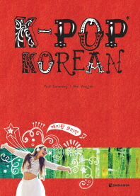 K-Pop Korean(케이팝 코리안)