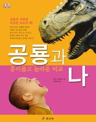 공룡과 나