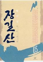 장길산 5 (신판)