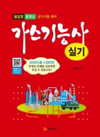 가스기능사 실기(2021)(개정판 5판)