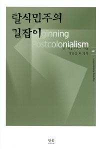 탈식민주의 길잡이(한울아카데미 521)