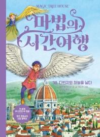 마법의 시간여행. 38: 다빈치와 하늘을 날다