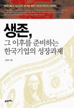 생존 그 이후를 준비하는 한국기업의 성장과제
