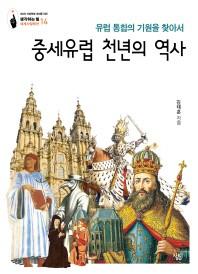 중세유럽 천년의 역사