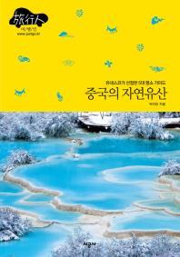 중국의 자연유산(여행인 시리즈 5)