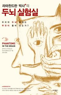 두뇌 실험실(라마찬드란 박사의)