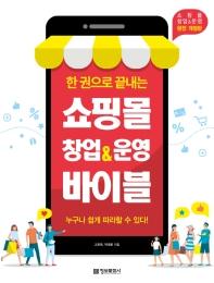 쇼핑몰 창업&운영 바이블(한 권으로 끝내는)(개정판)