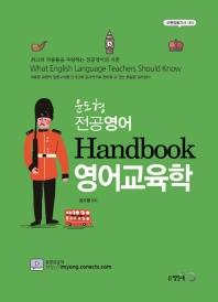 윤도형 전공영어 Handbook 영어교육학