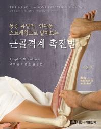 근골격계 촉진법