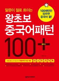 왕초보 중국어패턴 100 플러스(말문이 절로 트이는)(CD1장포함)