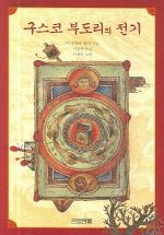 구스코 부도리의 전기(사계절1318문고 37)