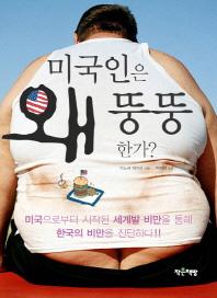 미국인은 왜 뚱뚱한가