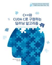 C++와 CUDA C로 구현하는 딥러닝 알고리즘. 1(에이콘 데이터과학 시리즈)
