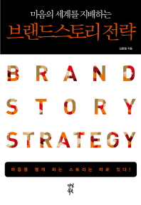 브랜드스토리 전략(마음의 세계를 지배하는)(양장본 HardCover)