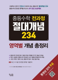 중학 수학 전과정 절대개념 234(2018)