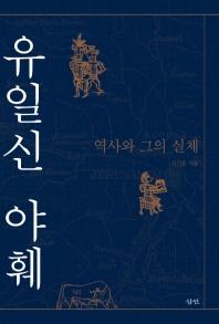유일신 야훼: 역사와 그의 실체
