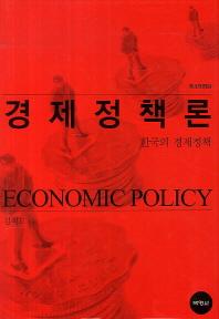 경제정책론(개정판 4판)(양장본 HardCover)