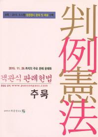 판례헌법 추록(객관식)(2016)