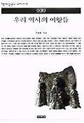 우리 역사의 여왕들(책세상문고 우리시대 9)