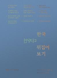 한국 디자인 뒤집어 보기(최범 디자인 평론집 6)