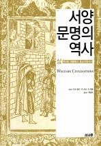 서양 문명의 역사(상)