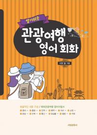 관광여행 영어 회화(알기 쉬운)
