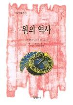 원의 역사(경문수학산책 28)