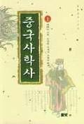 중국사학사(상)  ((상,하 전2권 세트판매입니다. 변색,얼룩,서명,밑줄 있슴))