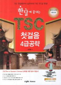 TSC 첫걸음 4급 공략(한달에 끝내는)