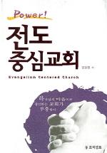전도중심교회