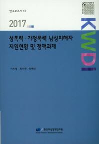 성폭력 가정폭력 남성피해자 지원현황 및 정책과제(2017)(연구보고서 13)