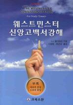 웨스트민스터 신앙고백서 강해(2판)