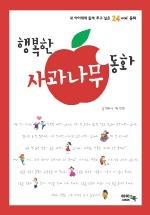행복한 사과나무 동화 [A]
