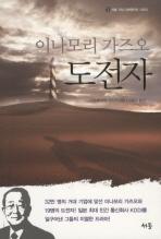 도전자: 이나모리 가즈오(서돌 기업 다큐멘터리 시리즈)