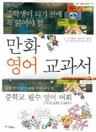 만화 영어 교과서. 2 : 숙어와 파생어(중학생이 되기 전에 꼭 읽어야할)(되기 전에 시리즈 7)