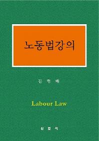 노동법 강의