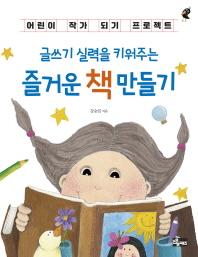 즐거운 책 만들기(글쓰기 실력을 키워주는)