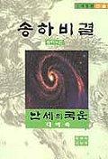 송하비결(난세의국운)