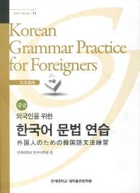 외국인을 위한 한국어 문법연습: 일본어 중급