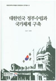 대한민국 정부수립과 국가체제 구축(대한민국역사박물관 한국현대사 연구총서 4)(양장본 HardCover)