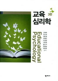 교육심리학(3판)(양장본 HardCover)